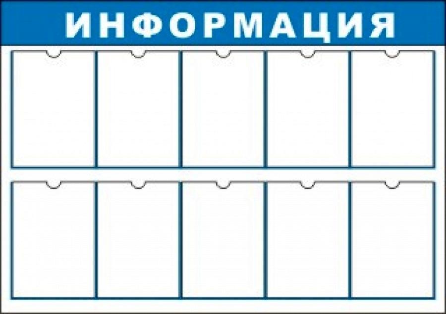 Информационные стенды Одесса