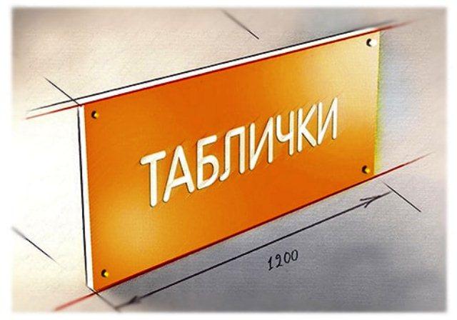 Таблички Одесса